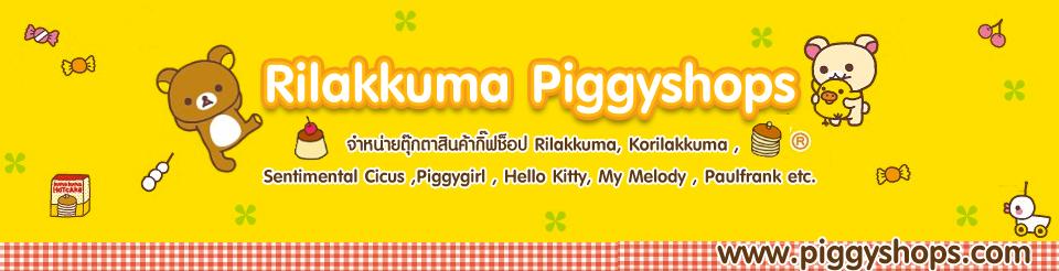 PiGGYSHOPS จำหน่ายตุ๊กตาสินค้ากิฟท์ช็อป จากหลากหลายค่ายดัง kitty kuma ฯ