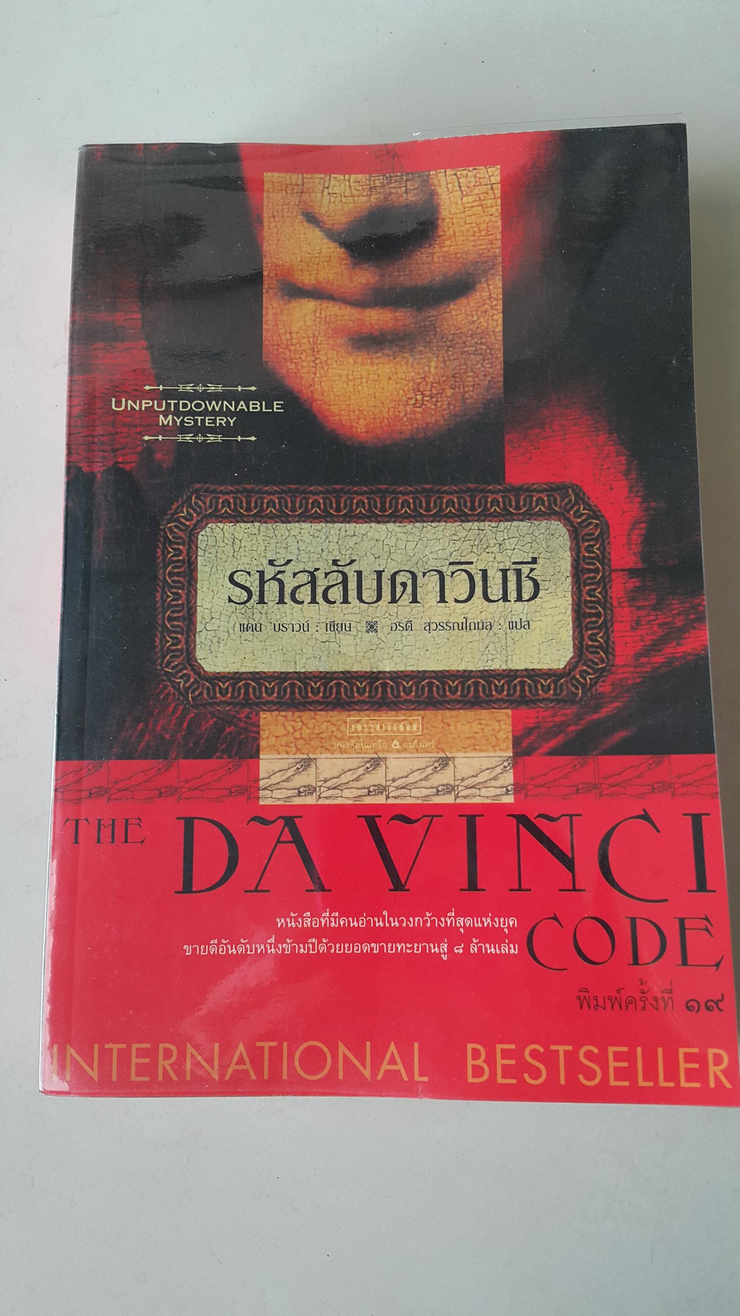 รหัสลับดาวินชี - แดน บราวน์