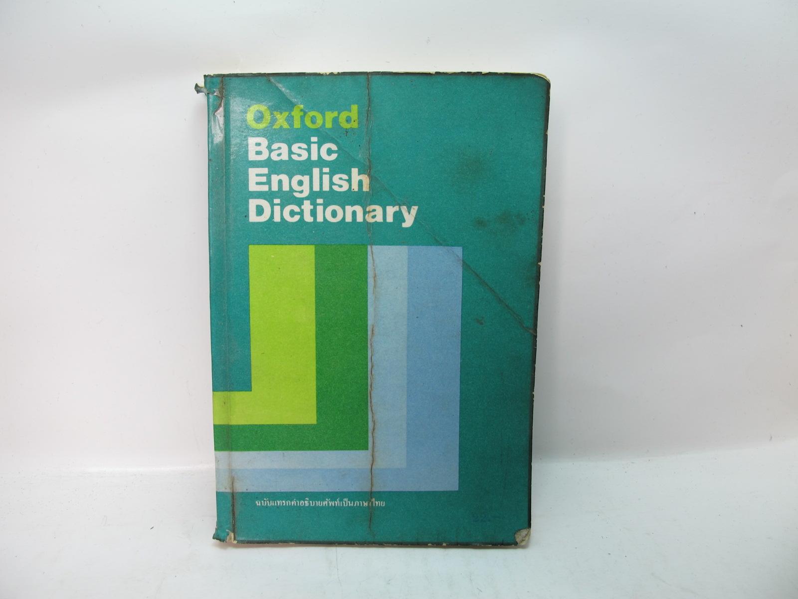 พจนานุกรมเก่า Oxford basic English dictionary ปี 1982 (ปี 2525)