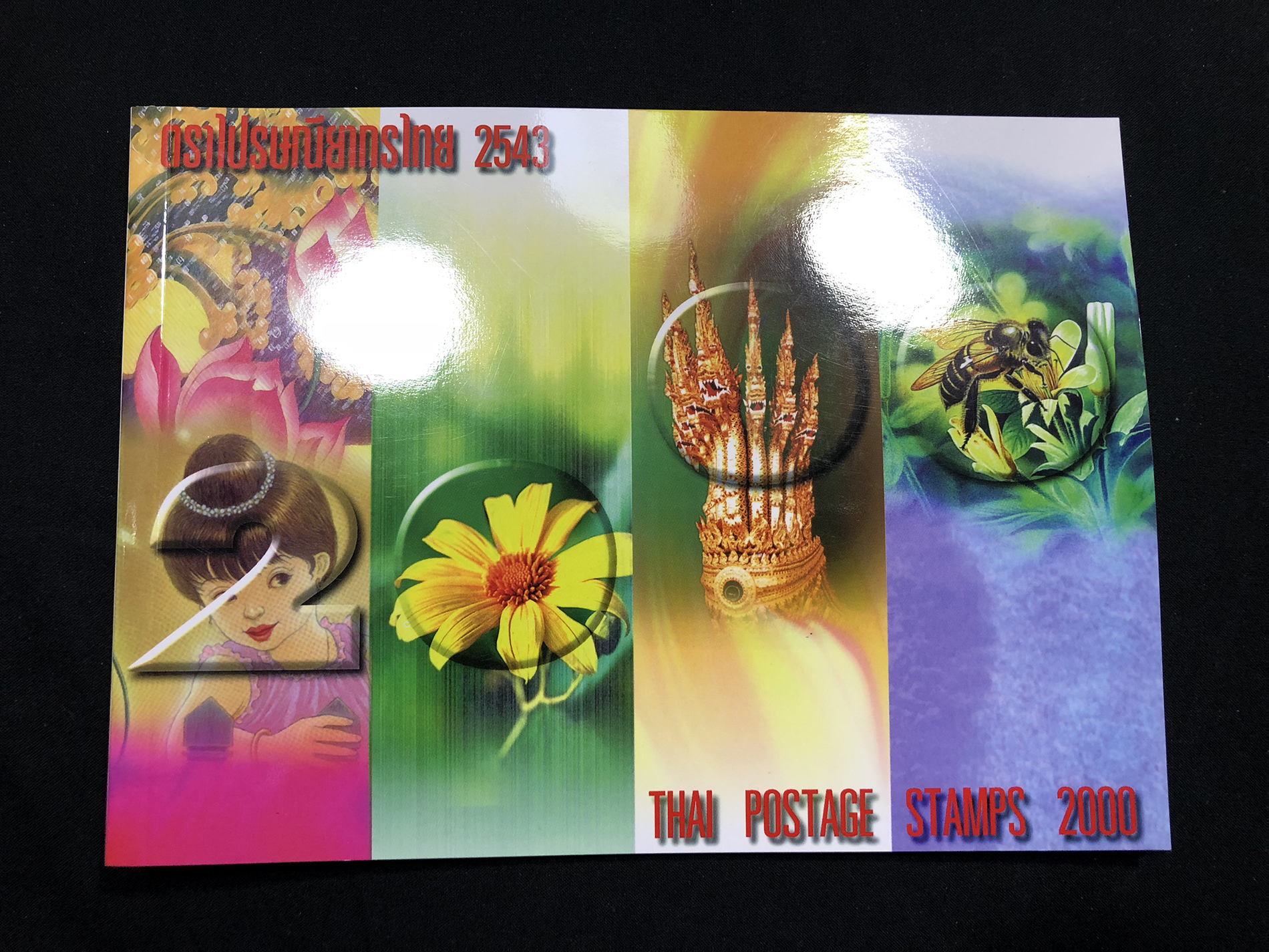 สมุดตราไปรษณียากรไทย ประจำปี 2543