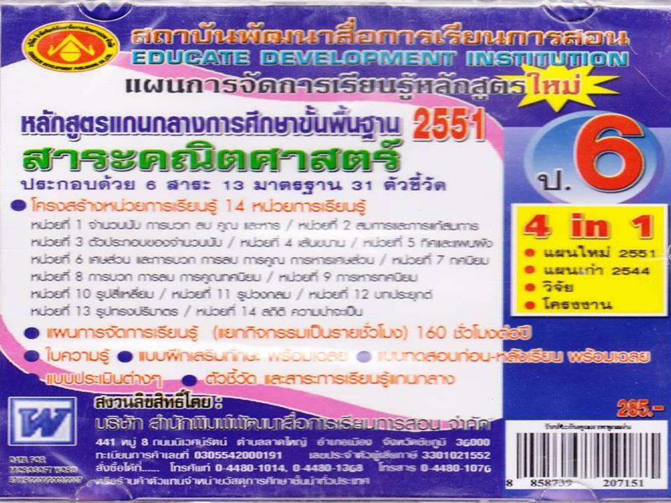 แผนการจัดการเรียนรู้หลักสูตรใหม่ 2551 คณิตศาสตร์ ป.6