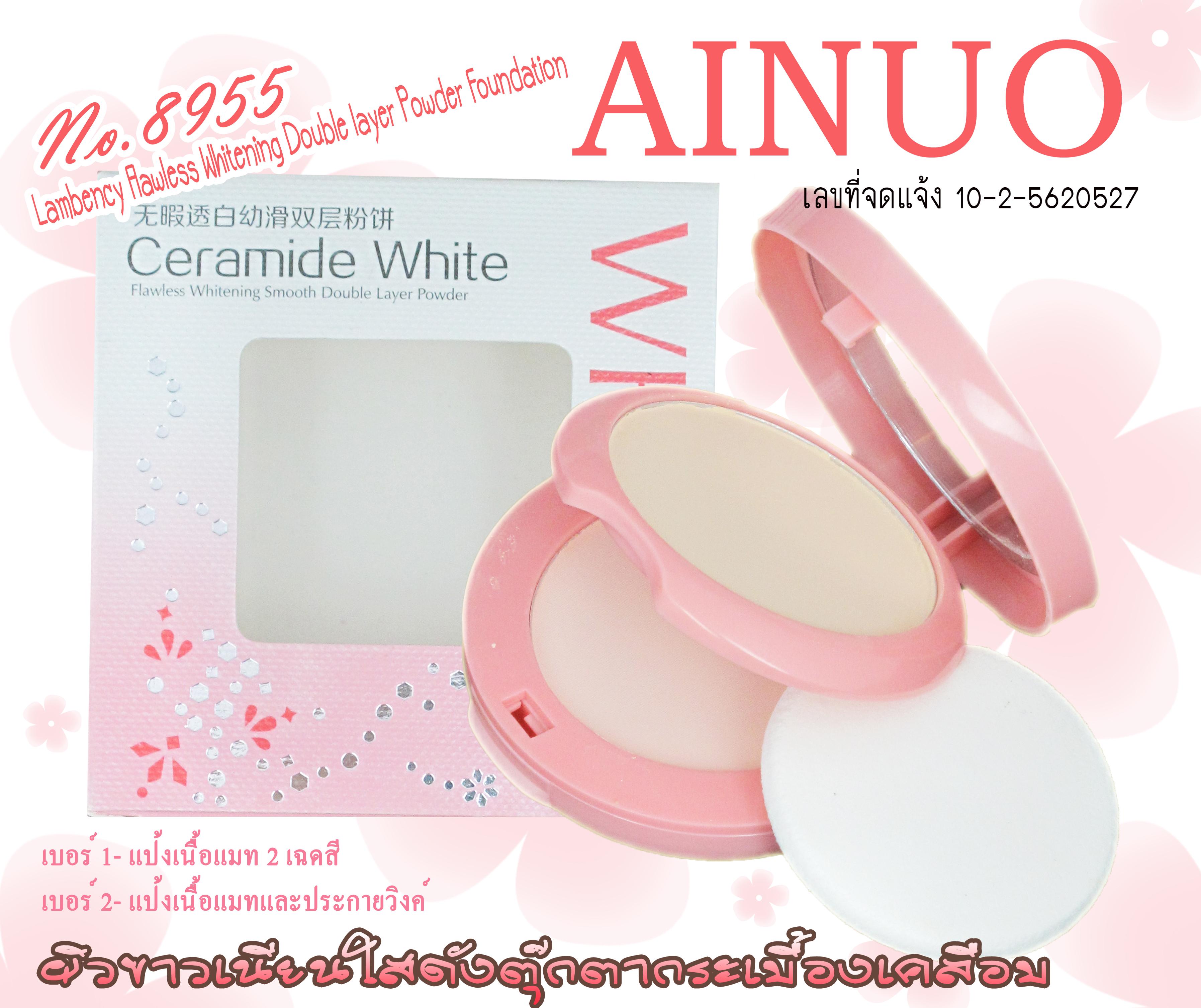 8955 แป้ง AINUO Lambency Flawless Whitening Double layer Powder Foundation