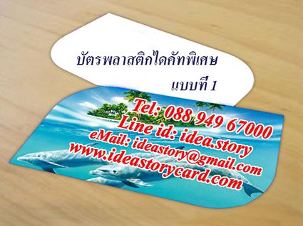 ไอเดียการ์ด บัตรพลาสติก ดีไซน์ ids 1
