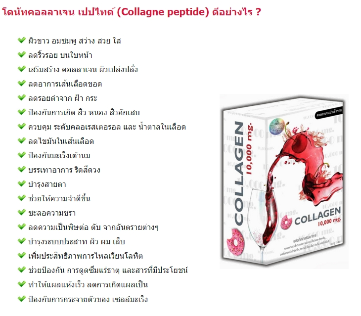 Donut Collagen 10000 mg โดนัทคอลลาเจน อาหารเสริมผิวขาว รสเชอร์รี่