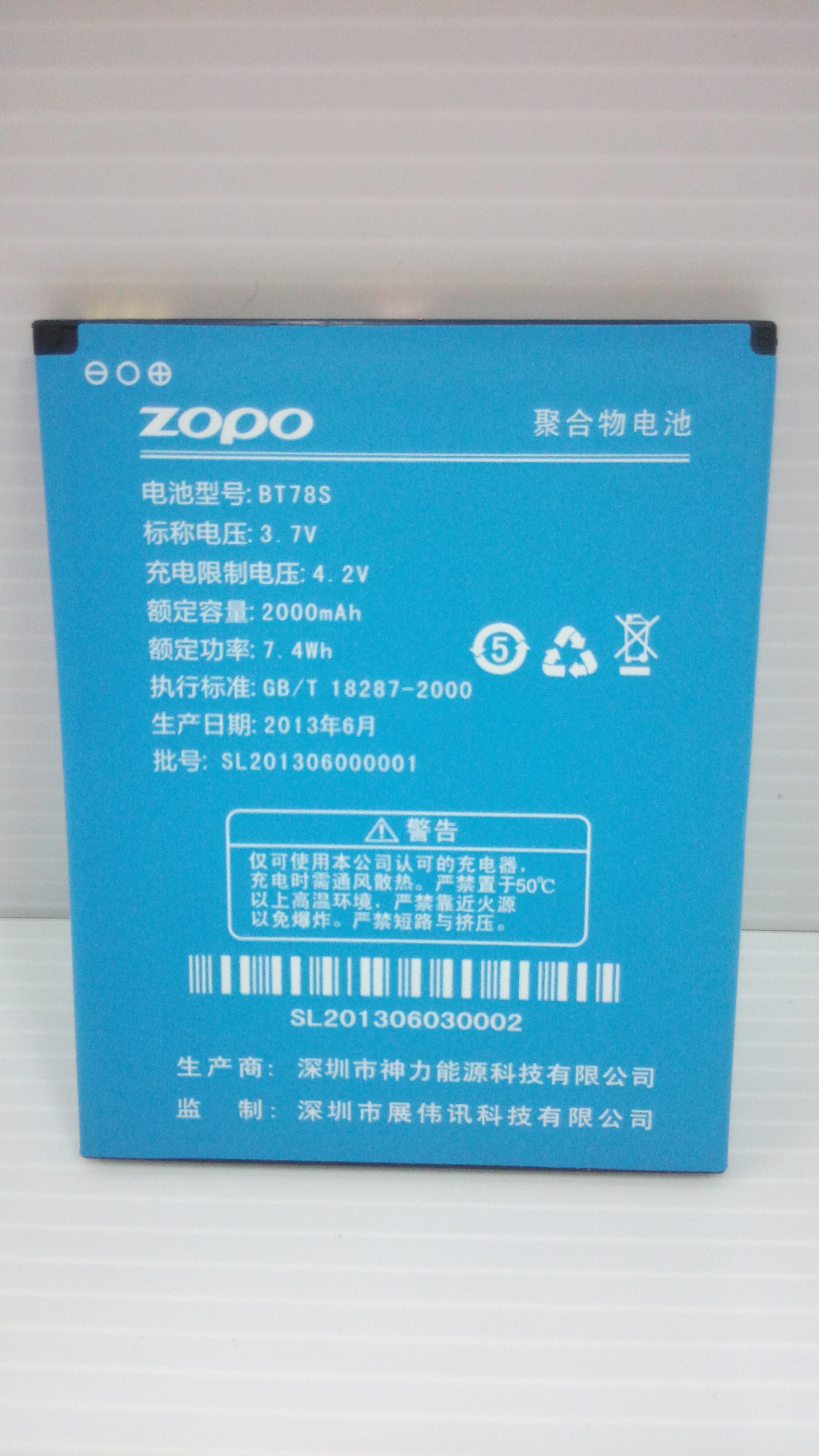 แบต Zopo รุ่น ZP980-ของแท้100%