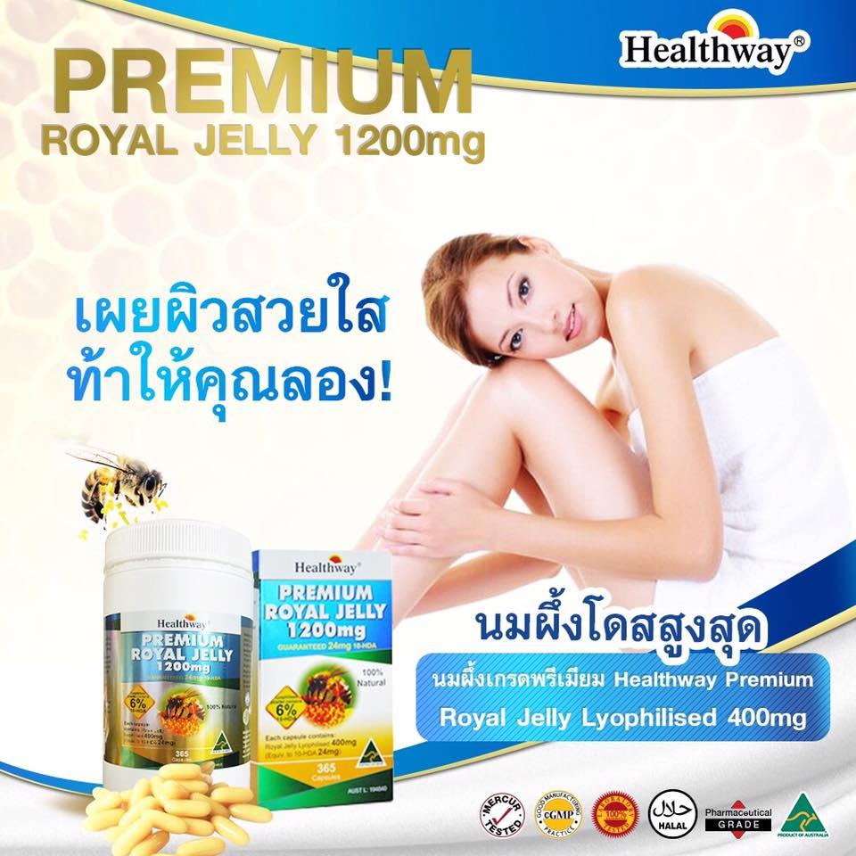 Premium Royal Jelly (นมผึ้ง) 1200 mg ตรา Healthway 365 เม็ด