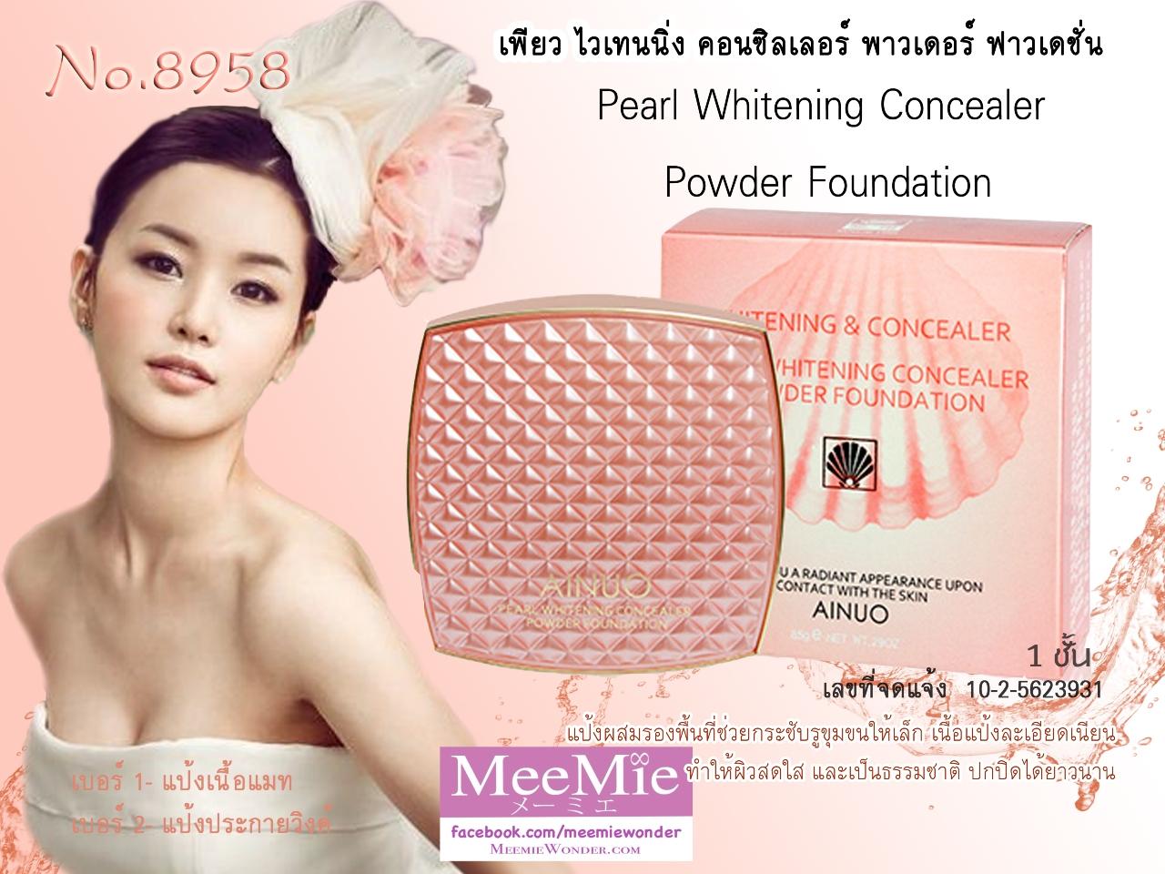 No.8958-1 แป้งพัฟ Pearl Whitening Concealer Powder Foundation เบอร์1 เนื้อแมทต์