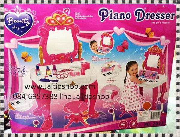 โต๊ะแป้งเปียโน โต๊ะแป้งเจ้าหญิงมีเปียโนเล่นได้จริง