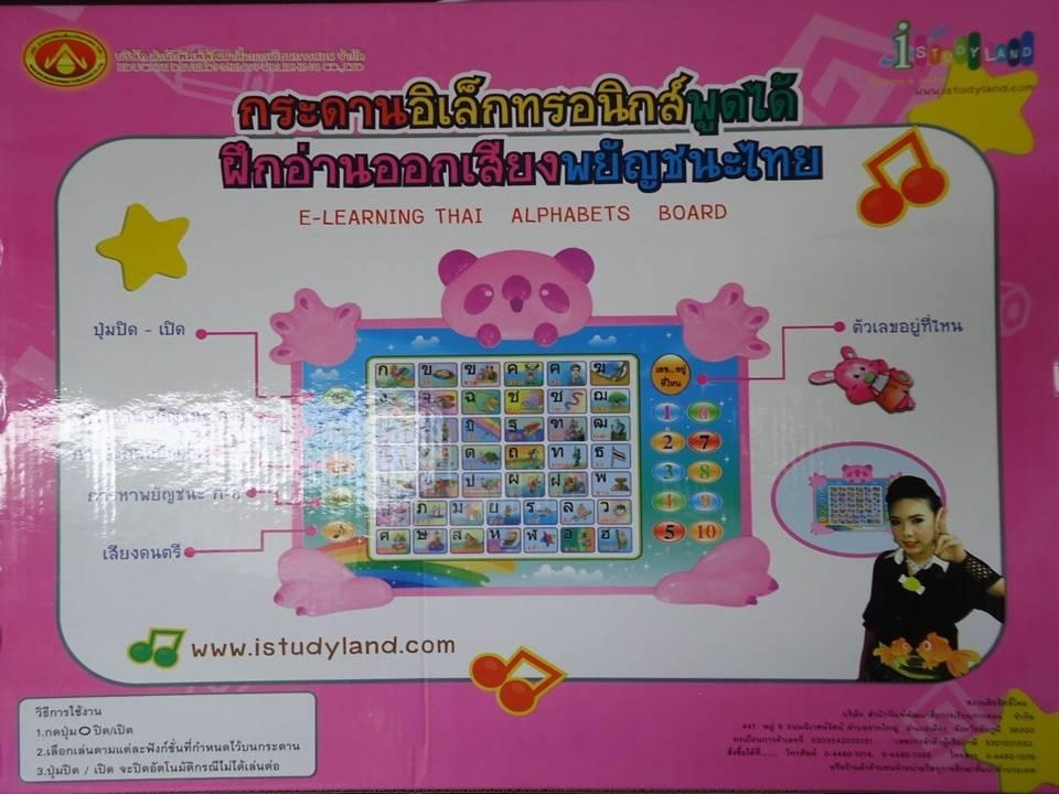กระดานฝึกอ่านออกเสียงพยัญชนะไทย