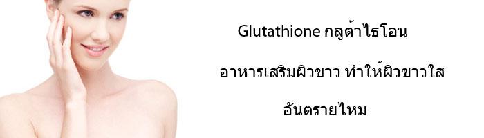 Glutathione กลูต้าไธโอน