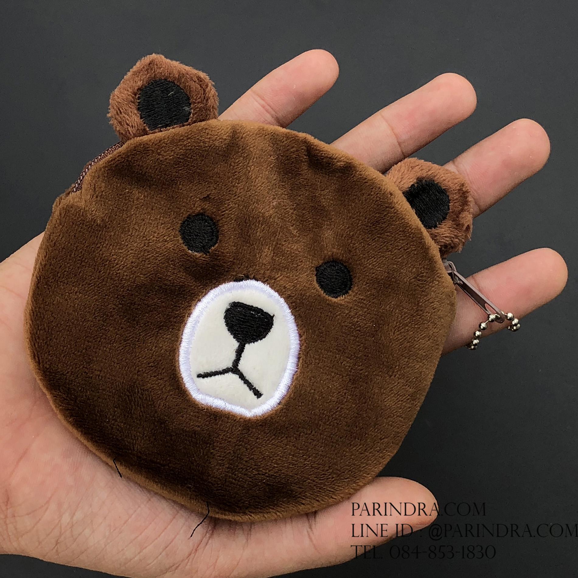 กระเป๋าใส่เหรียญ น่ารัก ขนาดกลาง หมีสีน้ำตาล