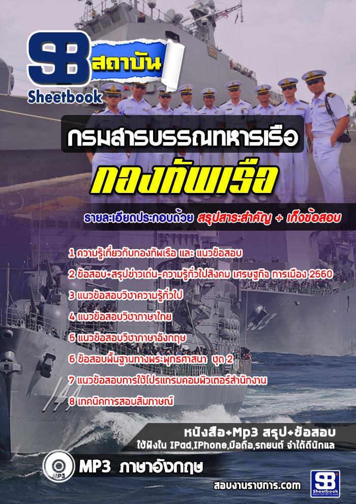 คู่มือเตรียมสอบกรมสารบรรณทหารเรือ