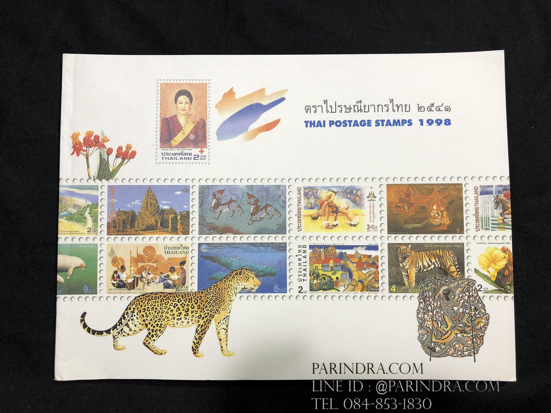 สมุดตราไปรษณียากรไทย ประจำปี 2541