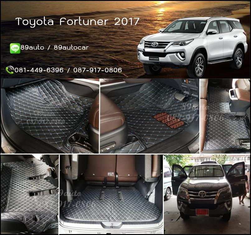 พรม 6D Toyota Fortuner 2017 สีดำฟ้า