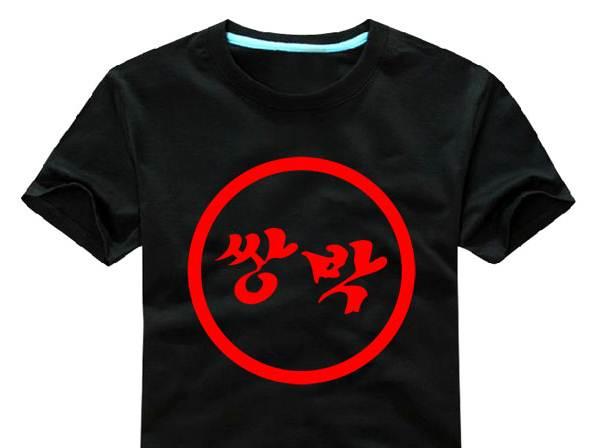 เสื้อแฟชั่น 2NE1 T-shirt (สีดำ)