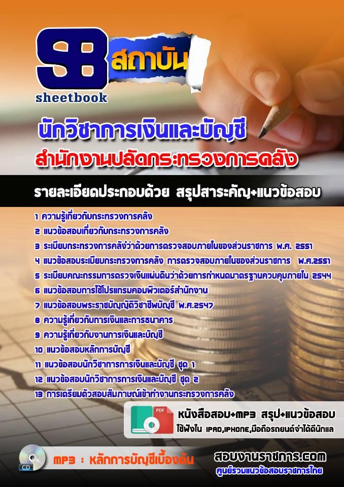 คู่มือเตรียมสอบนักวิชาการเงินและบัญชี กระทรวงการคลัง
