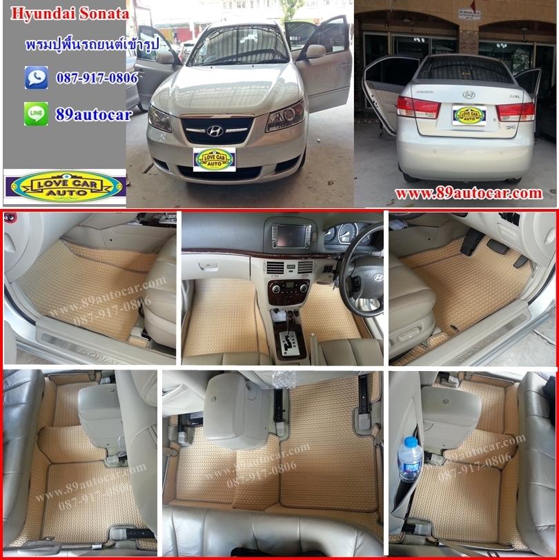โรงงานพรมปูพื้นรถยนต์เข้ารูปราคาถูก Hyundai Sonata ลายธนูสีครีมขอบครีม