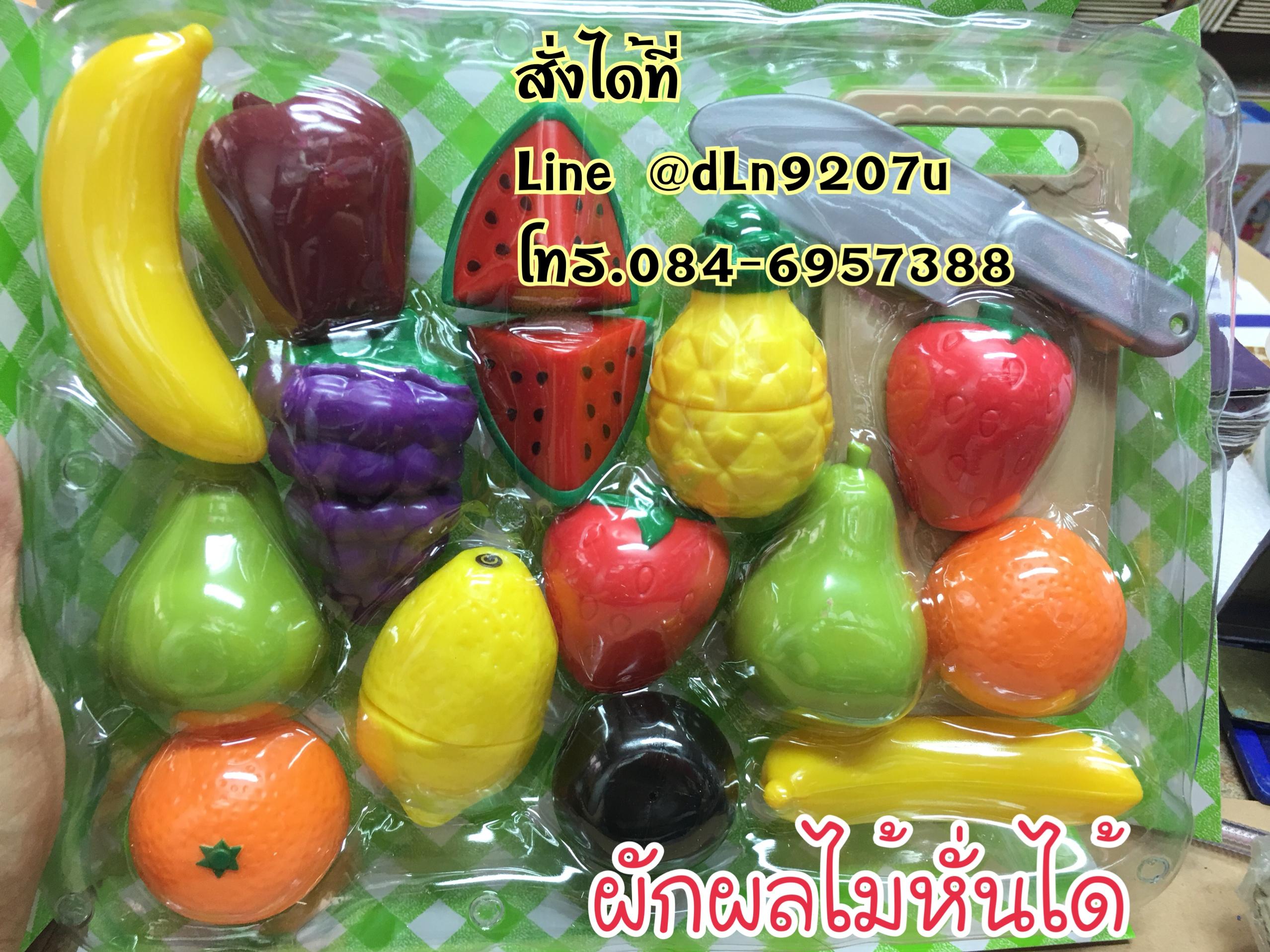 ผักผลไม้หั่นได้ 22 ชิ้น (10ชนิดไม่ซ้ำ)
