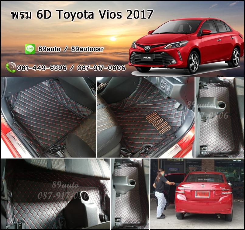 พรม 6D Toyota Vios 2017 สีดำแดง