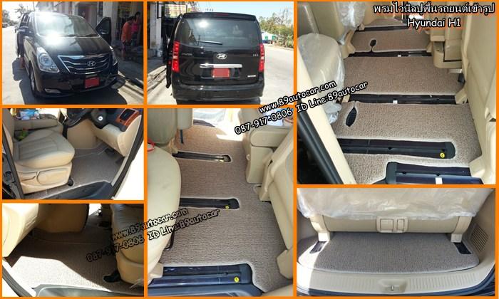 พรมปูพื้นรถยนต์ Hyundai H1 Delxue ไวนิลสีครีม