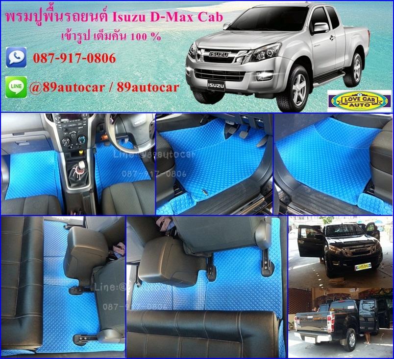 ขายยางปูพื้นรถเข้ารูป Isuzu D-Max Cab 2012-2017 ลายกระดุมสีฟ้าขอบฟ้า