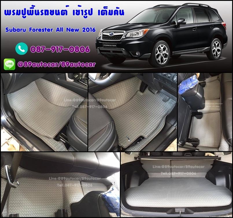 ยางปูพื้นรถยนต์เข้ารูป Subaru Forester 2016 กระดุมสีเทาขอบเทา + ท้าย + พับเบาะ