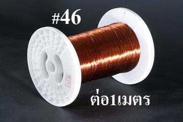 ลวดทองแดง อาบน้ำยา เบอร์ #46 (ราคาต่อ1เมตร.) เกรด A+