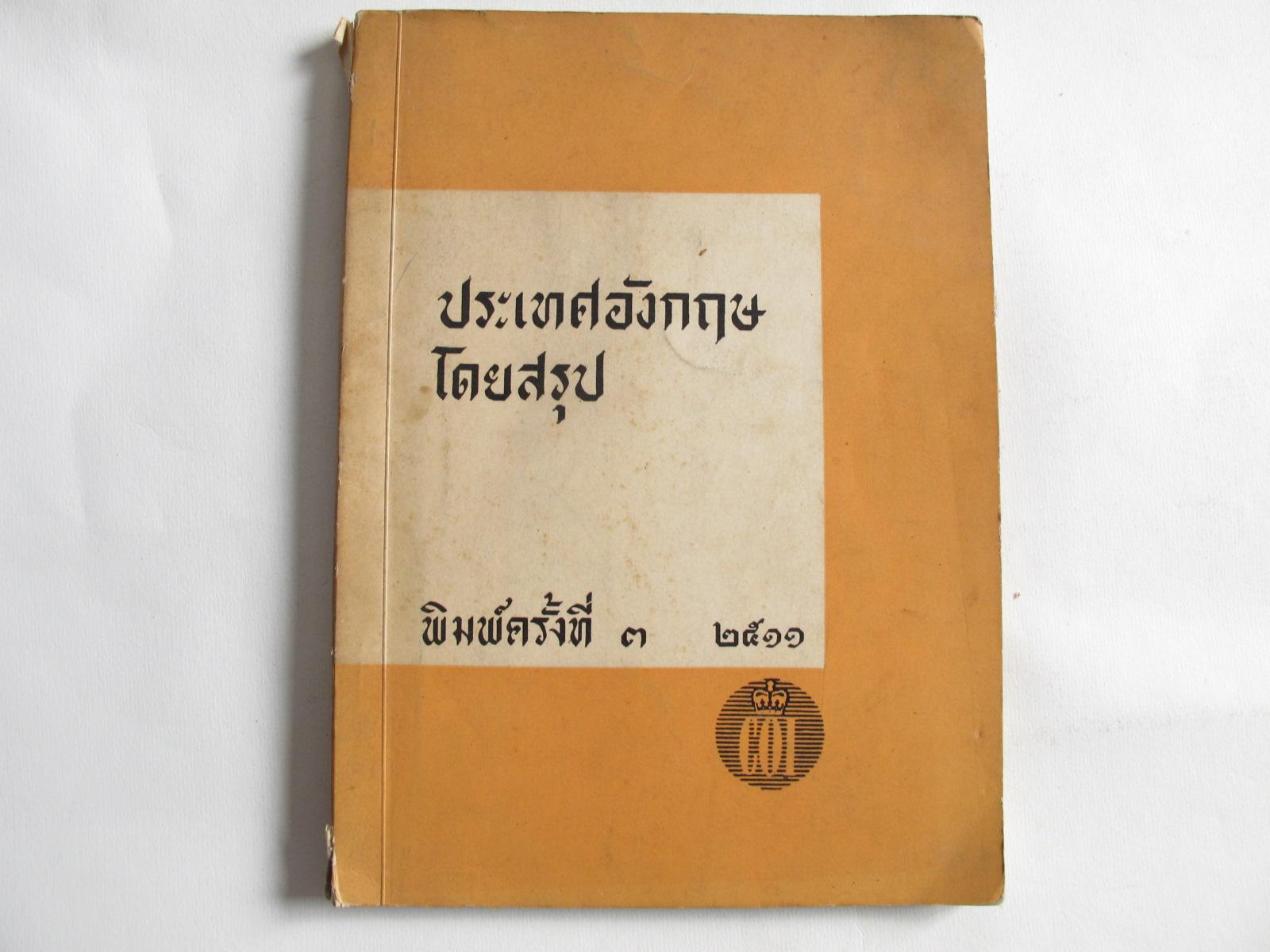 หนังสือประเทศอังกฤษโดยสรุป พิมพ์ครั้งที่ 3 พ.ศ.2511