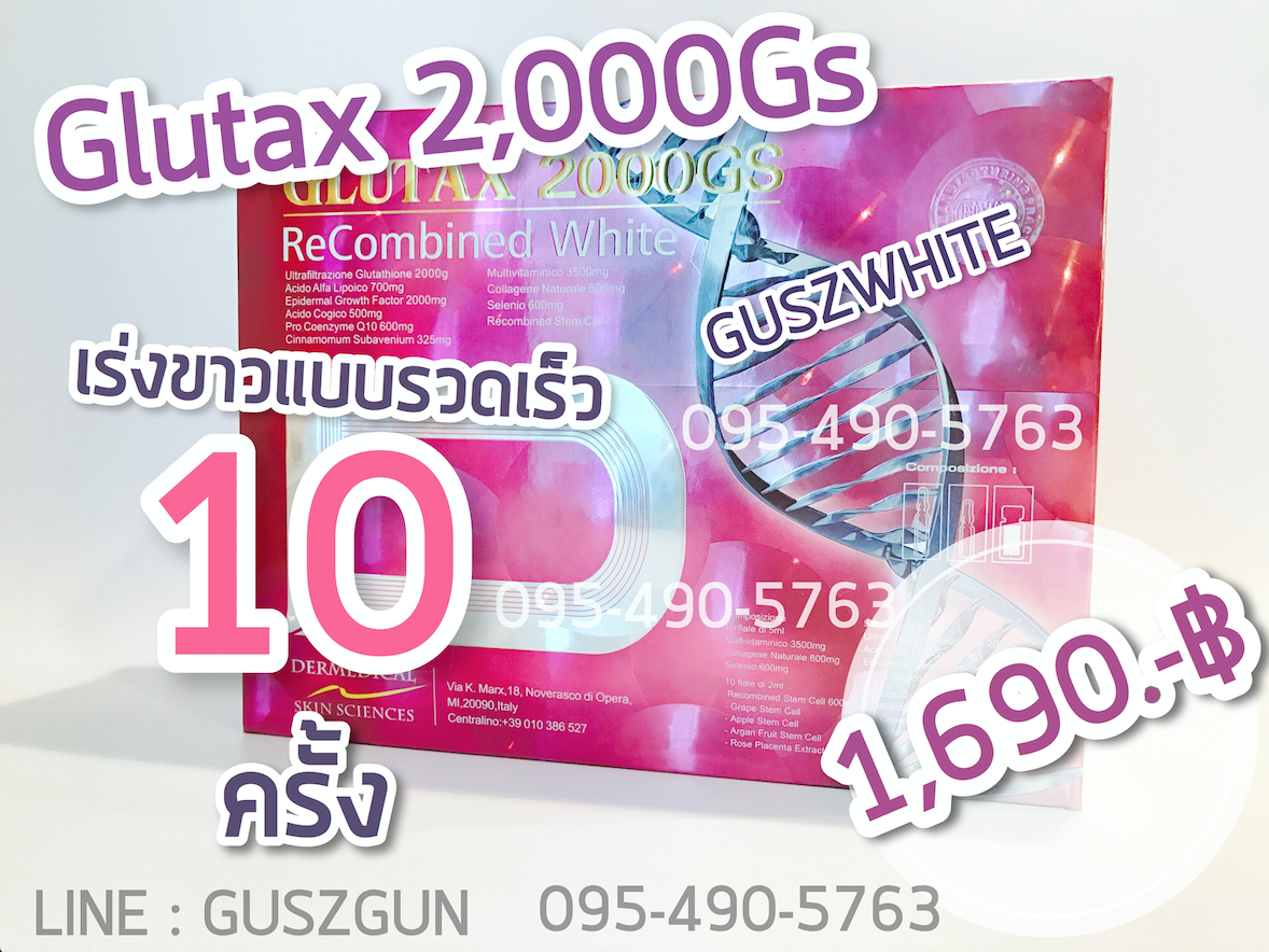 GLUTAX 2000 GS ReCombined White