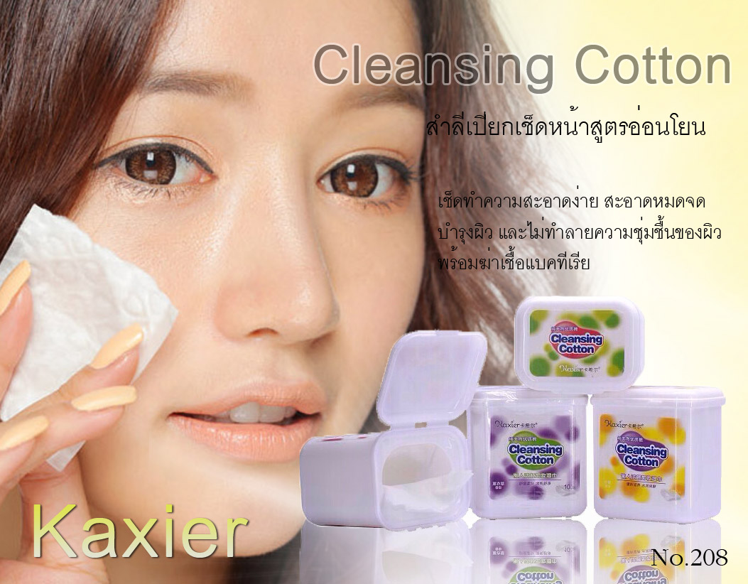 kaxier no.208 cleansing cotton