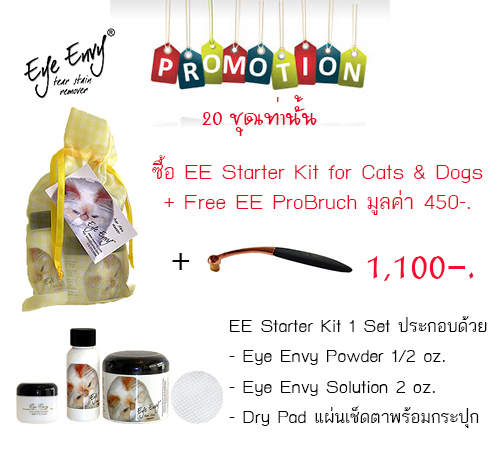 EE Starter Kit (for dog & cat)