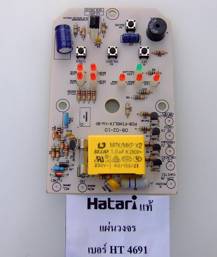 บอร์ด แผงวงจร พัดลมติดพนัง Hatari รุ่น HT4691 หรือ รหัสบนแผง W16R1 (แท้)