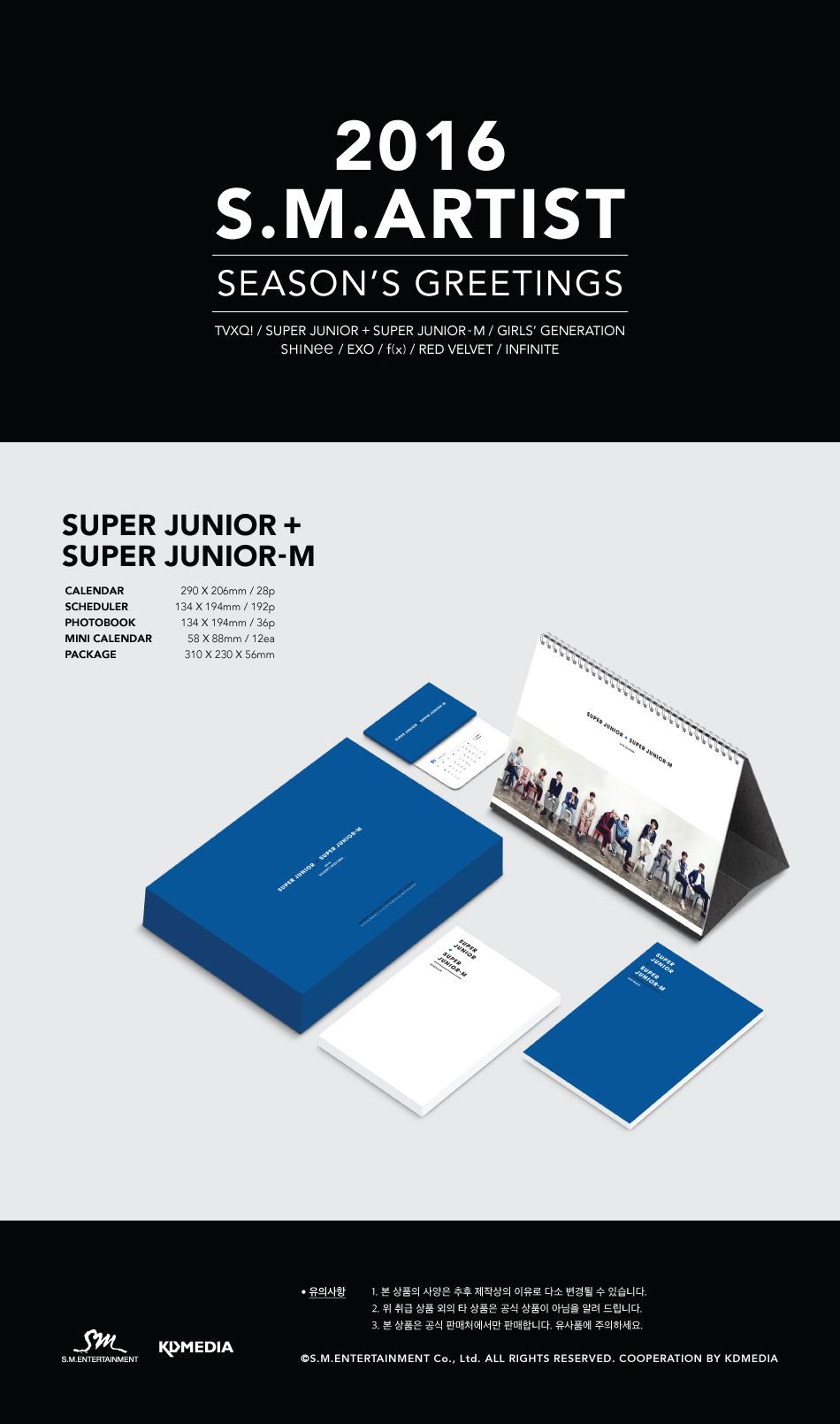 Super Junior + Super Junior M - 2016 SEASON GREETING