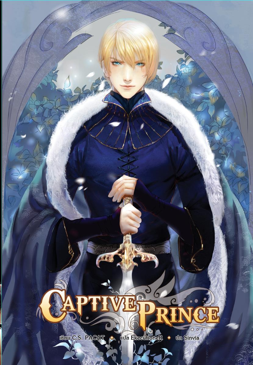 captive prince เเต่ง C.S.PACAT