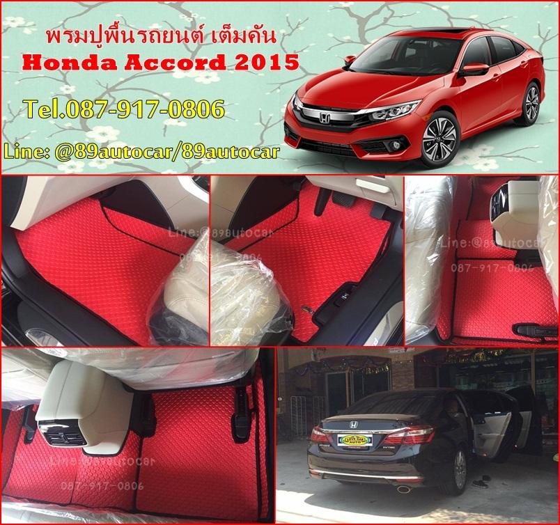 ขายพรมปูพื้นรถยนต์เข้ารูป Honda Accord 2016 กระดุมสีแดงขอบดำ