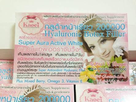 กลูต้าหน้าเรียว 200000 Hyaluronic Botox Filler ( ชนิดซอฟเจล ) ขาวและหน้าเรียวในแผงเดียว