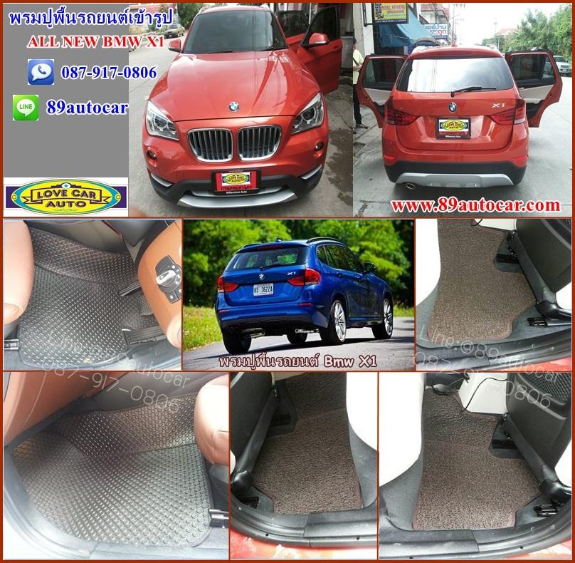 พรมไวนิลปูพื้นรถยนต์ BMW X1 สีน้ำตาลขอบ