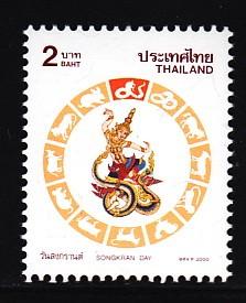 แสตมป์วันสงกรานต์ ปีมะโรง ปี 2543 (ยังไม่ใช้)