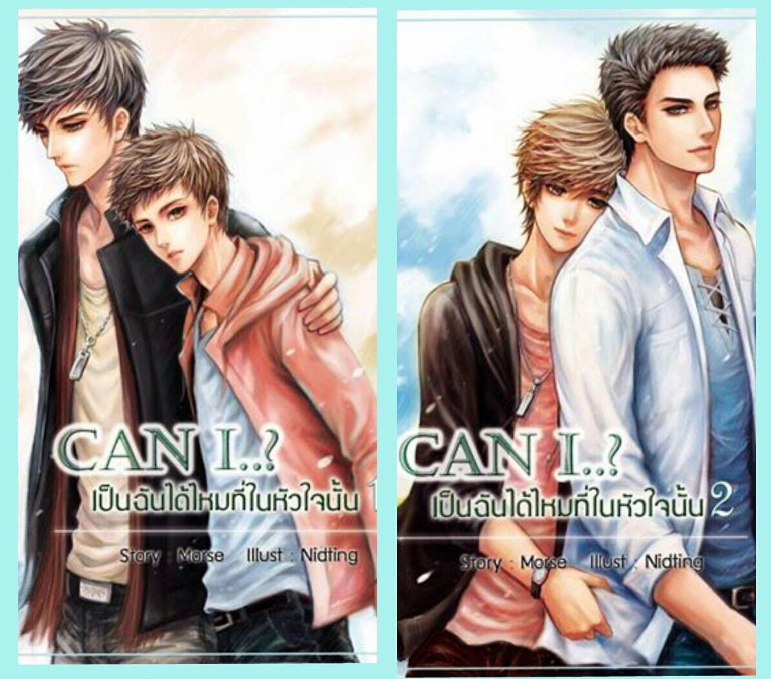 Can I..? เป็นฉันได้ไหมในหัวใจนั้น By Morse