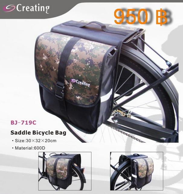 กระเป๋าทัวริ่ง creating แบบแยกสองใบ BJ719C