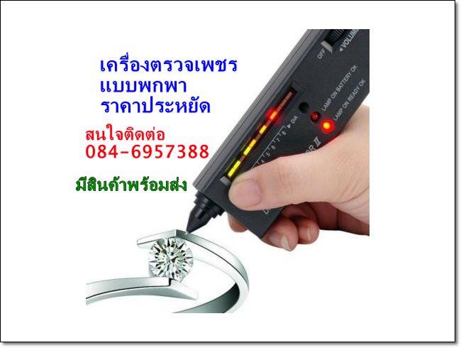 เครื่องตรวจเพชรแท้-เทียม Diamond Tester ส่งฟรี EMS ราคาถูกคุณภาพดี