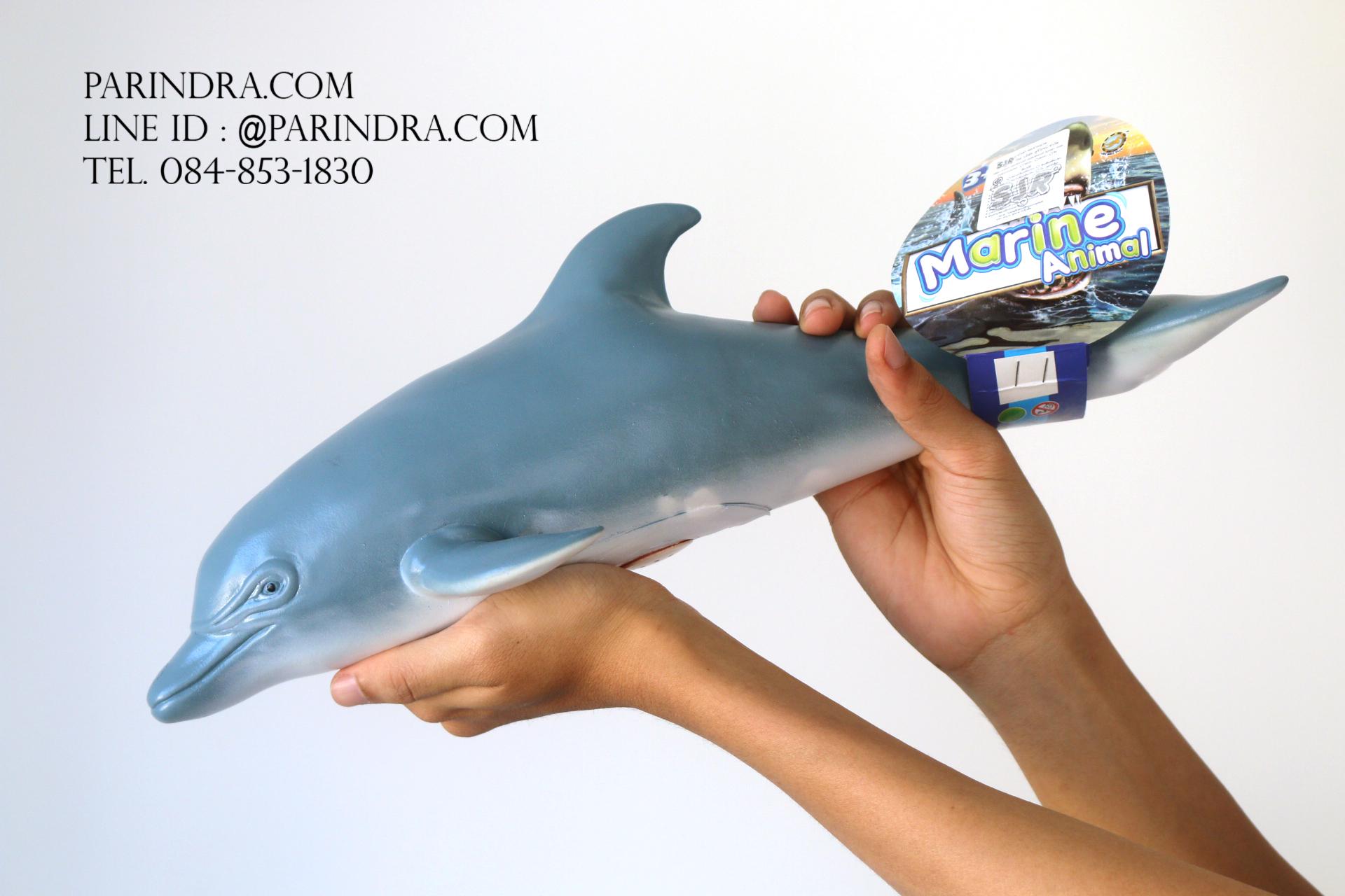 โมเดลปลาโลมา Dolphin แบบยางอ่อนนุ่มนิ่ม ตั้งโชว์สวย ขนาดใหญ่ 16 นิ้ว