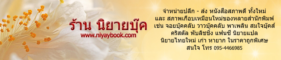 SomJaibook