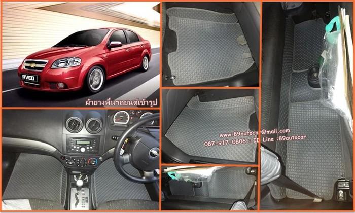 สั่งตัดพรมในรถยนต์เข้ารูป Chevrolet Aveo ลายกระดุมสีเทาขอบเทา