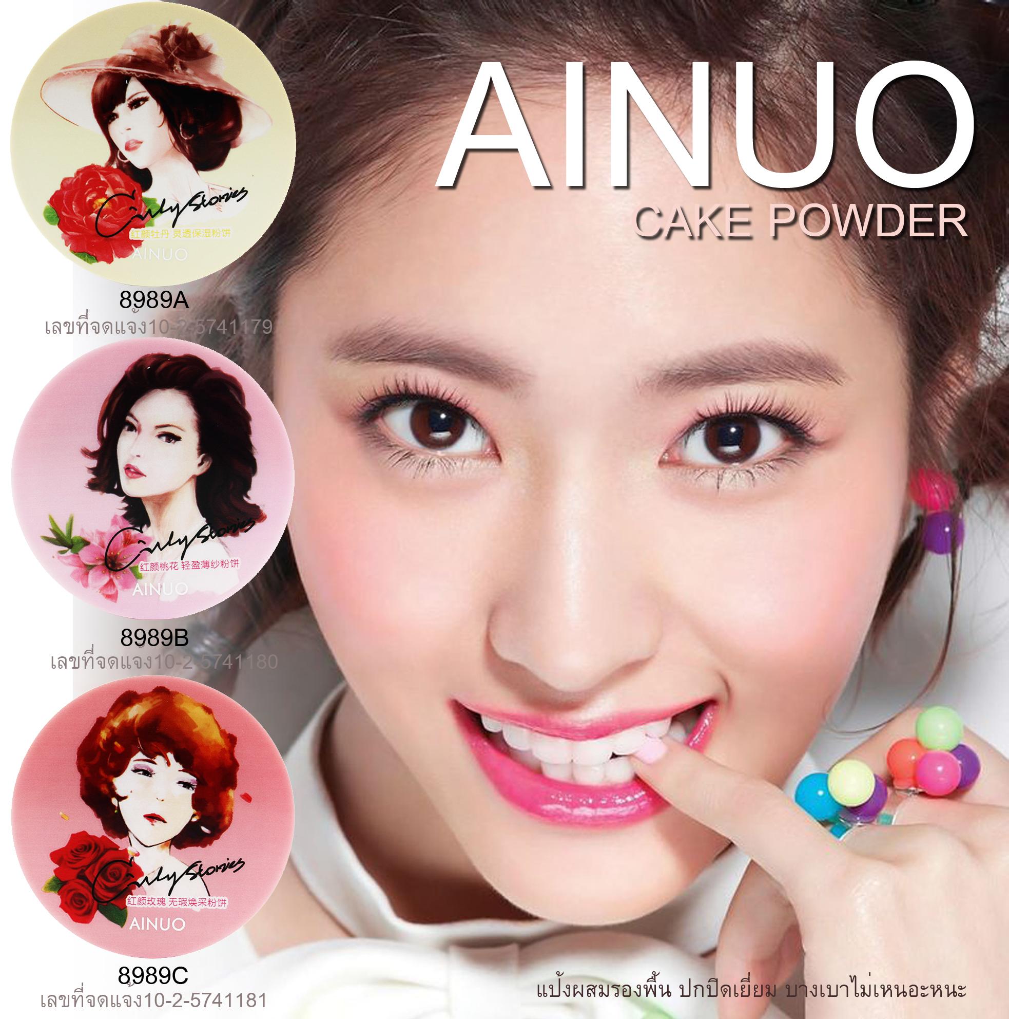 no.8989 แป้งพัฟเค้ก AINUO Puff Cake powder