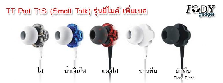 หูฟัง TT Pod รุ่น T1S (Smalltalk) Microphone 2 Drivers รุ่นเพิ่มเสียงเบส มีไมค์ใช้กับ Smartphone เสียงแน่นจัดเต็ม ฟังสนุก รายละเอียดระดับเทพ