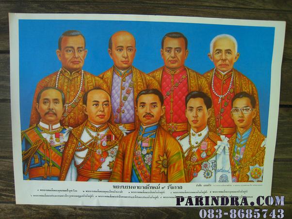 ภาพพิมพ์งานเก่าพระบรมฉายาลักษณ์ ๙ รัชกาล พิมพ์โดยบริษัท ปาเตีย แอนด์โก วาดโดยอาจารย์เผ่าศิลป์