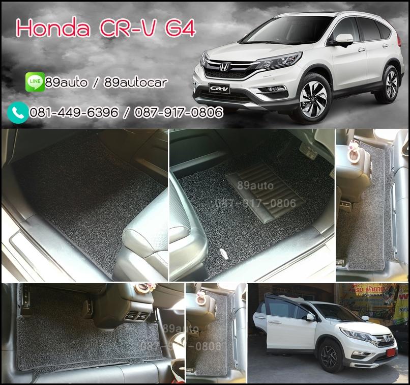 พรมไวนิลปูพื้นรถยนต์ ราคาถูก Honda CR-V G4 ไวนิลสีดำขอบดำ