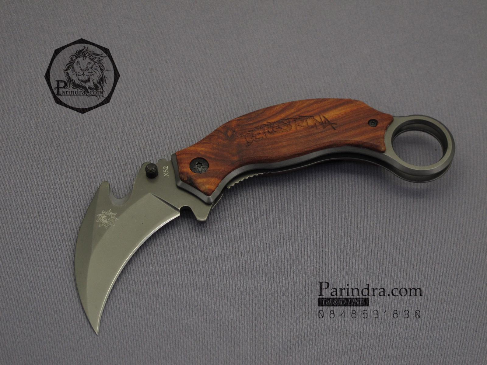 มีดคารัมบิต (Karambit) Tactical Karumbit Deresrina Knife (OEM) ด้ามไม้สีน้ำตาลแดง