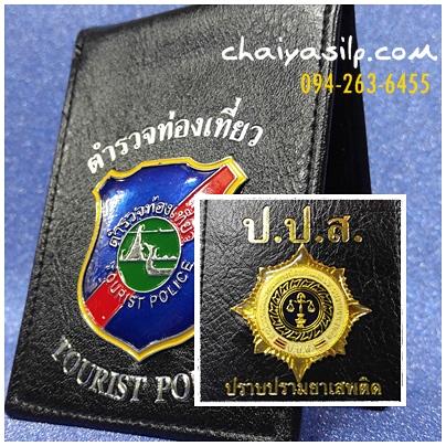 ซองใส่บัตร สำนักงานตำรวจแห่งชาติ